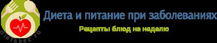 Логотип сайта Диета и питание при заболеваниях